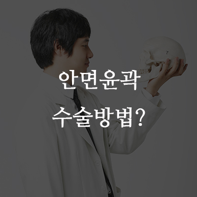 <a href='/html/community/comm5.php?ptype=view&idx=5429&page=1&code=column'>안면윤곽, 재수술예방하려면?</a>